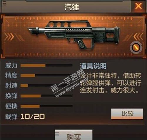 穿越火线手游汽锤武器价格及入手价值分析