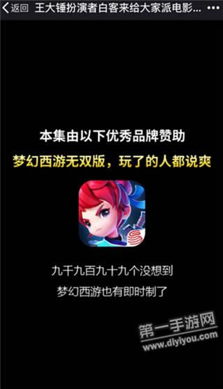王大锤乱入梦幻西游无双版壕送电影票