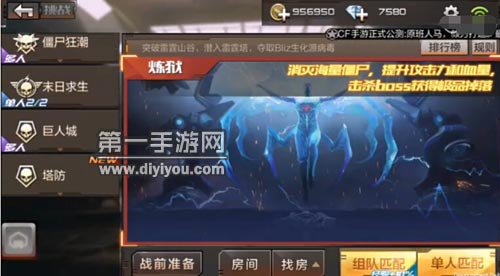 CF手游塔防模式实战视频及守卫战玩法