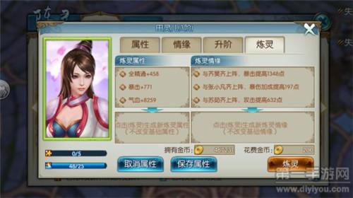 诛仙手游完美属性齐昊阵灵炼灵阵容100W金币