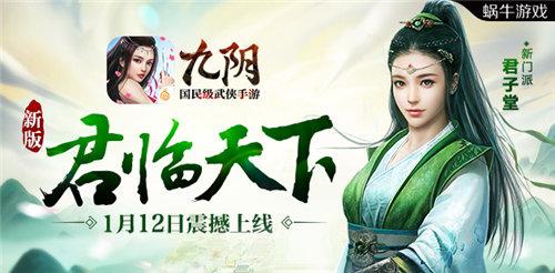 """新春贺岁《九阴》手游新版""""君临天下""""1月12日震撼上线"""