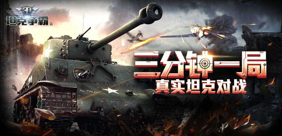 《3D坦克争霸2》开测盛况,缔造坦克类手游传奇