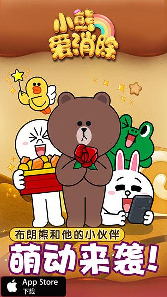 LINE正版授权《小熊爱消除》今日App Store独家首发
