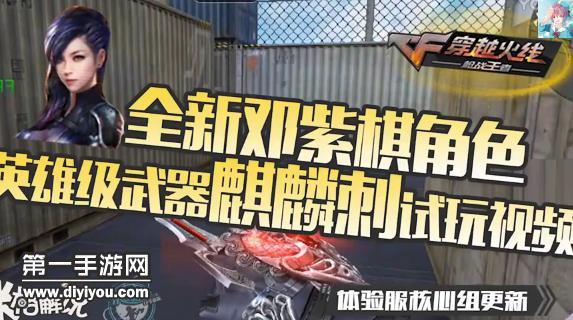 CF手游邓紫棋视频搭配英雄级麒麟刺视频教学角色中国联通图片