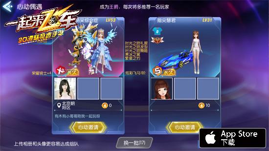 《一起来飞车》9月26日新版即将来袭 全新玩法先睹为快