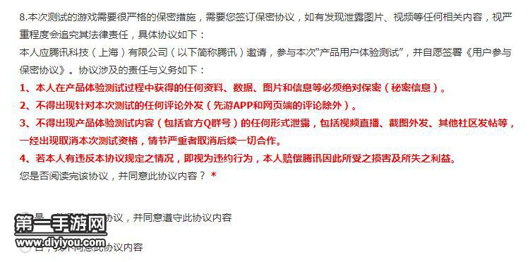 腾讯DNF手游本周测试招募 先游问卷调查