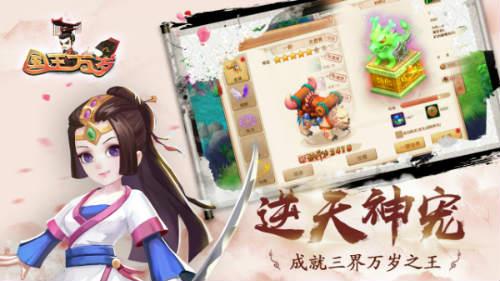 传奇山海经 《国王万岁》今日全平台正式首发