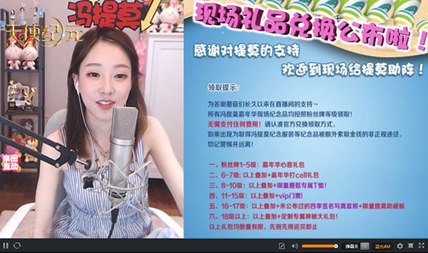 冯提莫直播送VIP票 《天使纪元》揭秘刘亦菲新海报