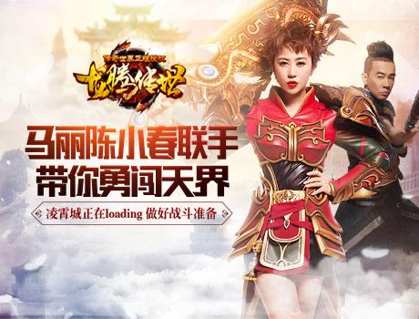 《龙腾传世》更新预告 陈小春马丽带你闯凌霄