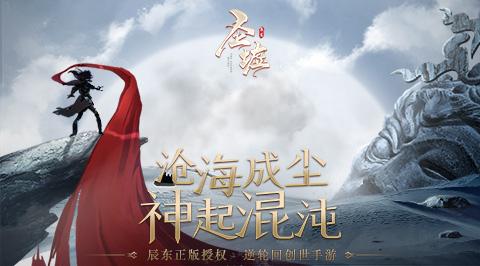 辰东正版授权《圣墟》手游全新概念海报公布