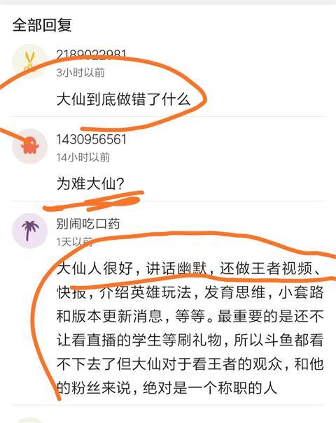 王者荣耀斗鱼制裁张大仙 网友:转战新平台