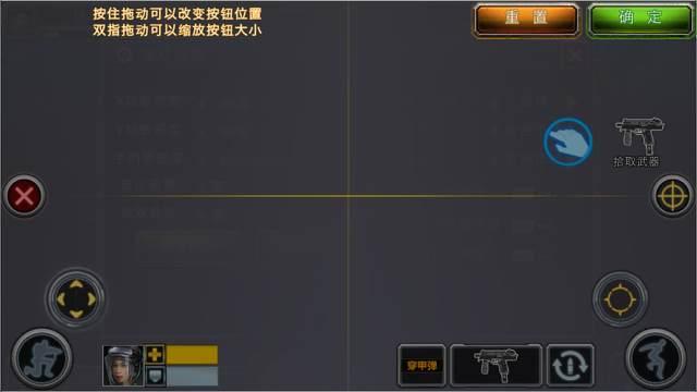 全民枪战游戏设置操作调整攻略