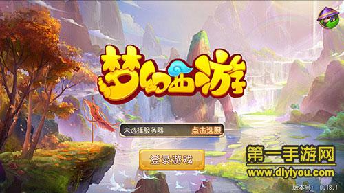 《梦幻西游手游》评测:西游梦 全新战斗征程