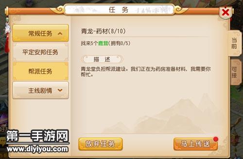 梦幻西游无双版帮派任务一键取消方法分享