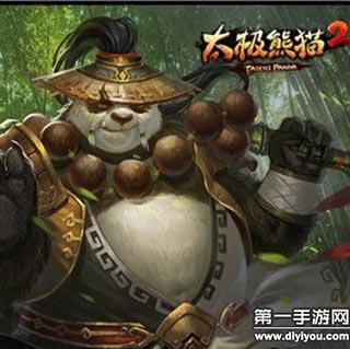 太极熊猫2尝鲜活动四大福利内容一览