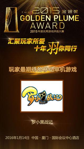 """《罗小黑战记》斩获金翎奖""""玩家最期待的移动单机游戏"""""""