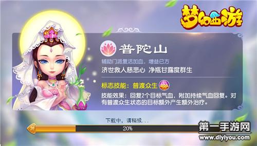 梦幻西游手游网页版登陆教学