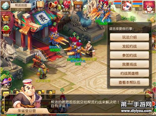 梦幻西游手游全新玩法帮派约战攻略