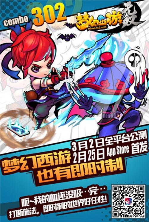 2月ios开放下载梦幻无双召唤伙伴一起玩
