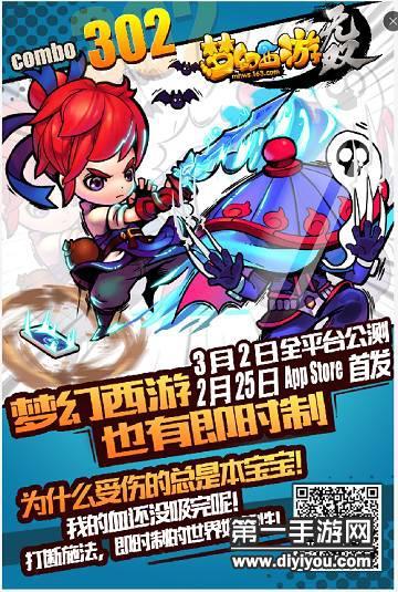 动作新模式梦幻西游无双版召唤兽精品海报