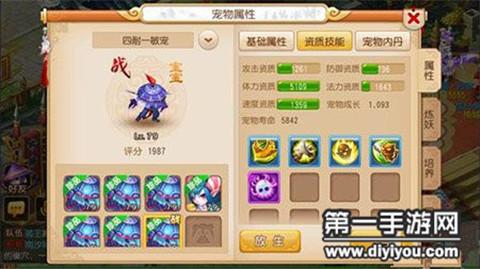 梦幻西游手游竞技新玩法来袭图片