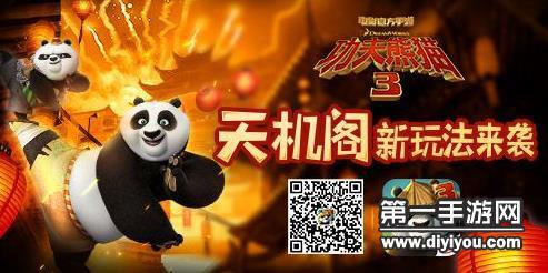 《功夫熊猫3》天机秘境副本详解介绍