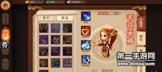 梦幻西游无双版金色灵符女娲技能属性介绍