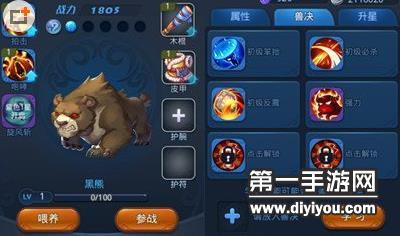 梦幻西游无双版宠物召唤兽技能选择