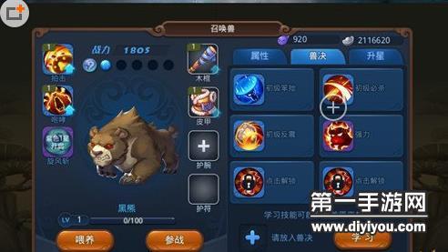 梦幻西游无双版召唤兽技能获取攻略