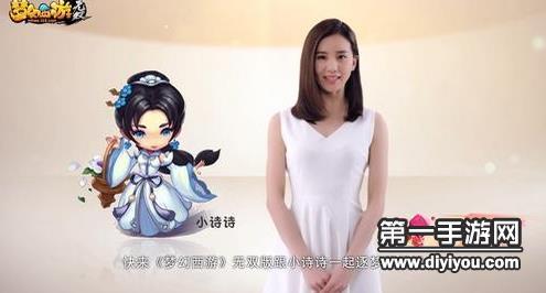 刘诗诗化身助战带你畅游梦幻西游无双版