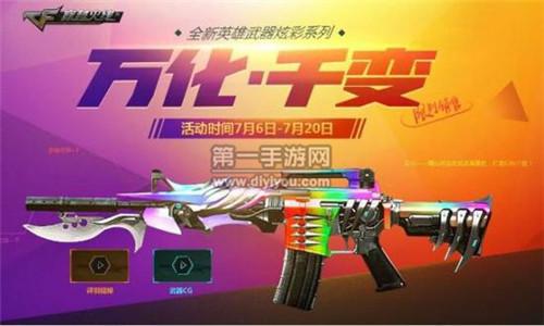 CF7月英雄级武器M4A1千变预售价688Q币