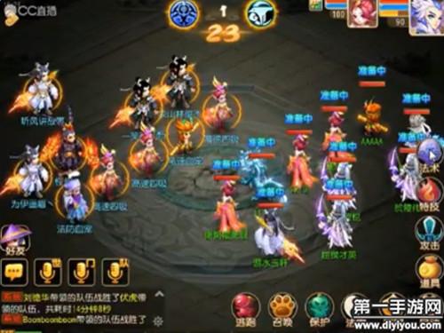 梦幻西游手游剑会群雄对战五龙队