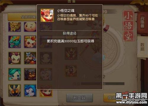 梦幻西游无双版宠物小悟空技能属性一览