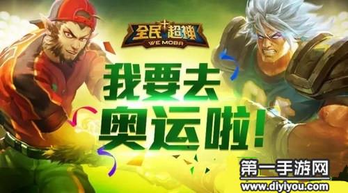 全民超神猴子宙斯携奥运皮肤助力奥运会