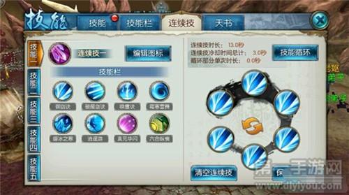 诛仙手游职业六个连续技能搭配及选择技巧