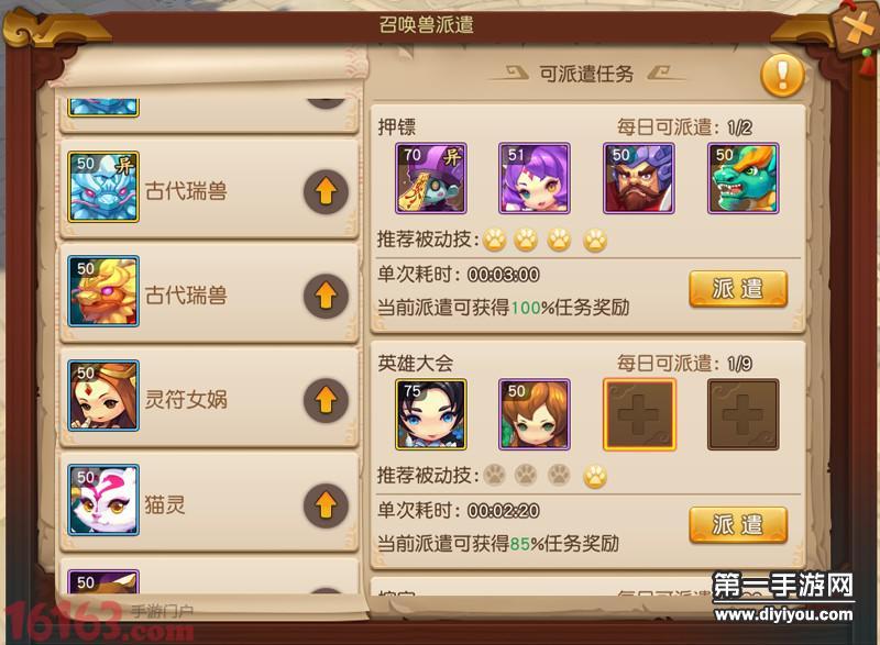 梦幻西游无双版召唤兽派遣系统详解