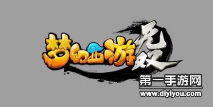 梦幻西游无双版SNH48新服专属活动