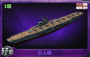 战舰帝国手游巨人级舰船图鉴