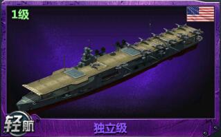 战舰帝国手游独立级舰船图鉴