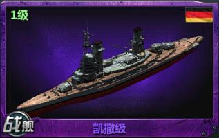 战舰帝国手游凯撒级舰船图鉴