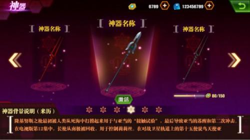 《新世纪福音战士OL》神器功能火热上线 开启战斗新纪元