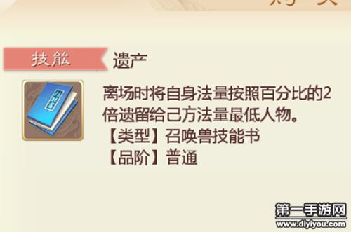 大话西游手游中敏队PK宝宝技能选择