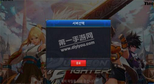 韩服DNF手游3D版下载安装教程 安卓下载教程