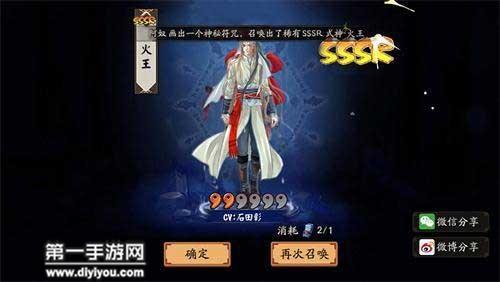阴阳师手游传说新式神 SSSR火王信息介绍