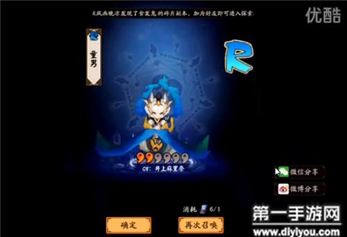 阴阳师手游玩家十连抽 茨木欧皇诞生