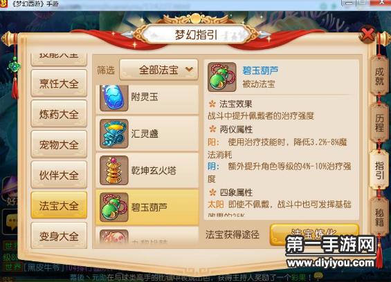 梦幻西游手游化生寺法宝怎么选择能最有效率