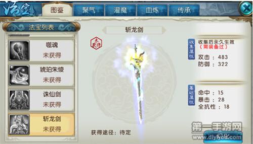 诛仙手游新法宝斩龙剑和诛仙剑属性对比评测