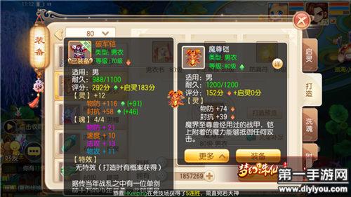 梦幻诛仙手游80级焚香谷装备获取攻略