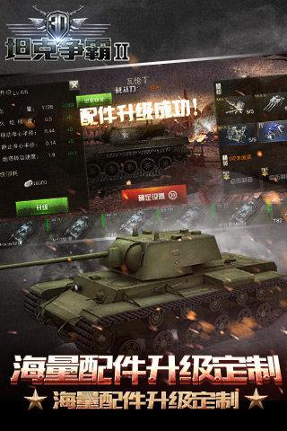 第一手游网《3D坦克争霸2》媒体礼包火热领取中