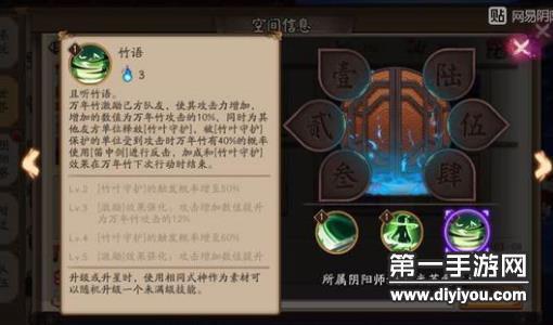 阴阳师SR万年竹技能图鉴 SR万年竹值得兑换吗
